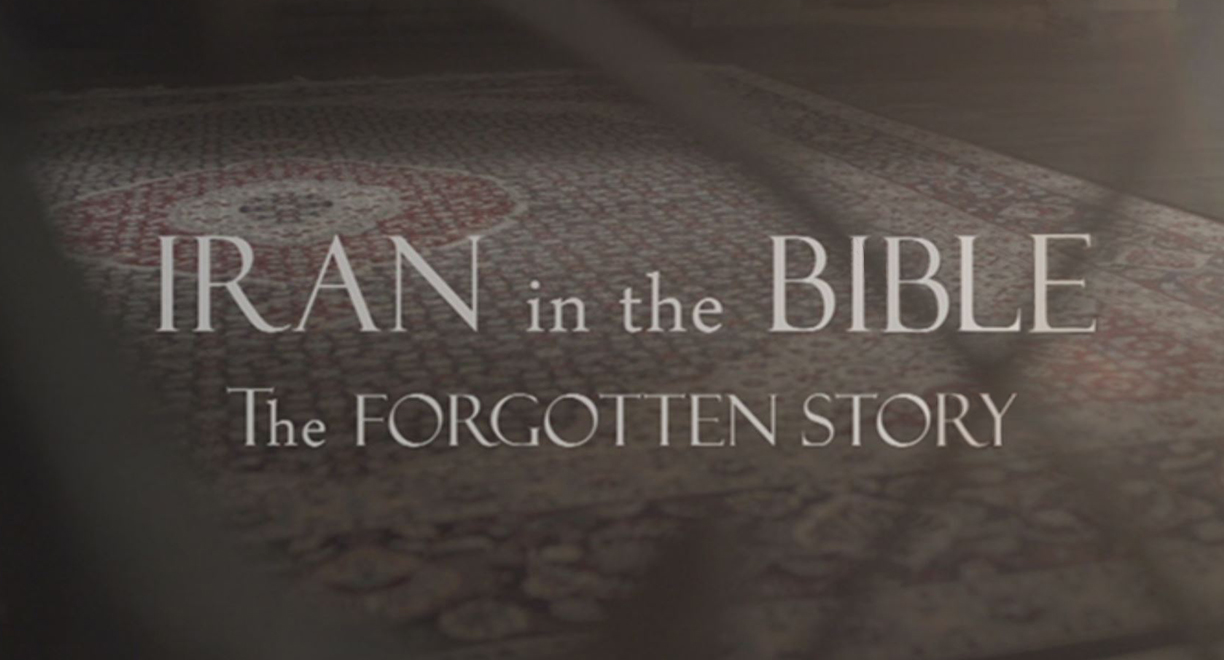 Iran in the Bible thumbnail image